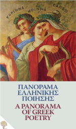 a panorama of greek poetry