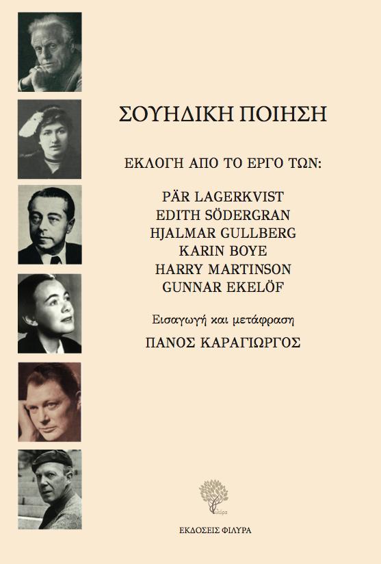 Σουηδική ποίηση, Pär Lagerkvist, Edith Södergran, Hjalmar Gullberg, Karin Boye, Harry Martinson, Gunnar Ekelöf